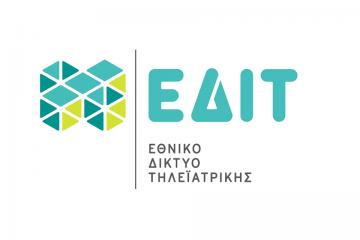 ΕΔΙΤ - Εθνικό Δίκτυο Τηλεϊατρικής