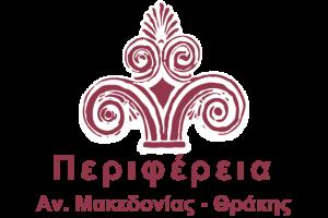 Διαδικτυακή προβολή & διαχείριση περιβαλλοντικών αδειοδοτήσεων Περιφέρειας Ανατολικής Μακεδονίας & Θράκης