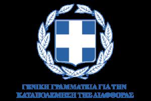 Forum Μονάδων Εσωτερικού Ελέγχου Γενικής Γραμματείας Καταπολέμησης της Διαφθοράς