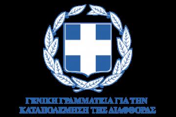 Γενική Γραμματεία για την καταπολέμηση της διαφθοράς