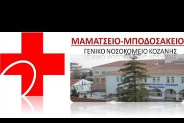 Μαμάτσειο-Μποδοσάκειο γενικό νοσοκομείο Κοζάνης