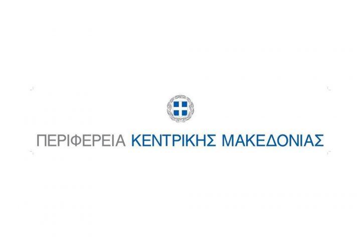 One stop liaison office Περιφέρειας Κεντρικής Μακεδονίας