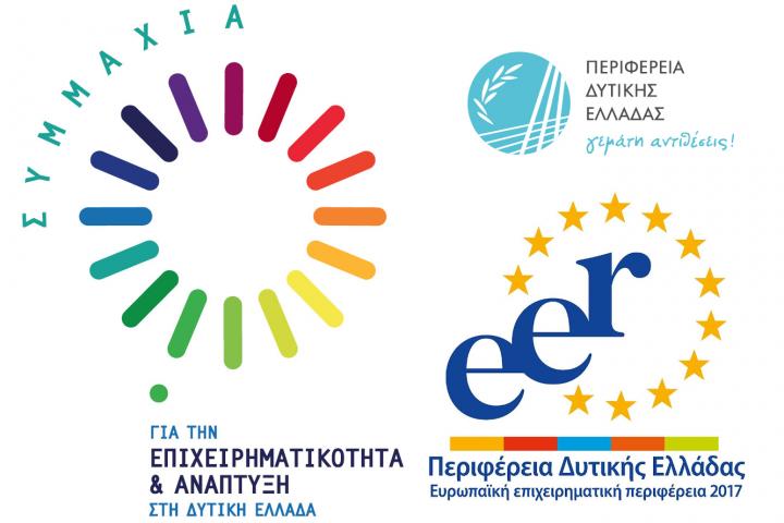 Συμμαχία για την Επιχειρηματικότητα και την Ανάπτυξη στη Δυτική Ελλάδα – ΣΕΑΔΕ