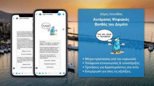 Lefkadios – Citizen's Digital Assistant