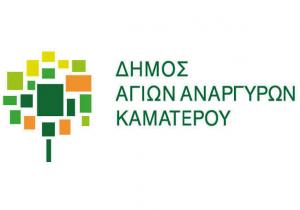 Δίκτυ προστασίας για εξυπηρέτηση των πολιτών Δήμου Αγίων Αναργύρων-Καματερού