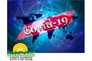 Δημιουργία Κόμβου Ενημέρωσης για τον κορωνοϊό από το Εθνικό Διαδημοτικό Δίκτυο Υγιών Πόλεων – Προαγωγής Υγείας (Ε.Δ.Δ.Υ.Π.Π.Υ.)