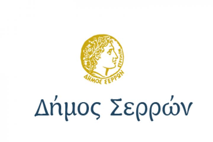 e-Citizen – Municipality of Serres