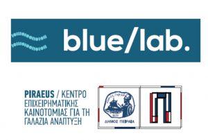 Blue Lab – Κέντρο Επιχειρηματικής Καινοτομίας Γαλάζιας Ανάπτυξης