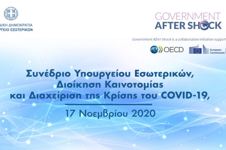 Workshop on the facets of innovation: What do the executives of the Greek public administration think about the management of innovation in their organization?