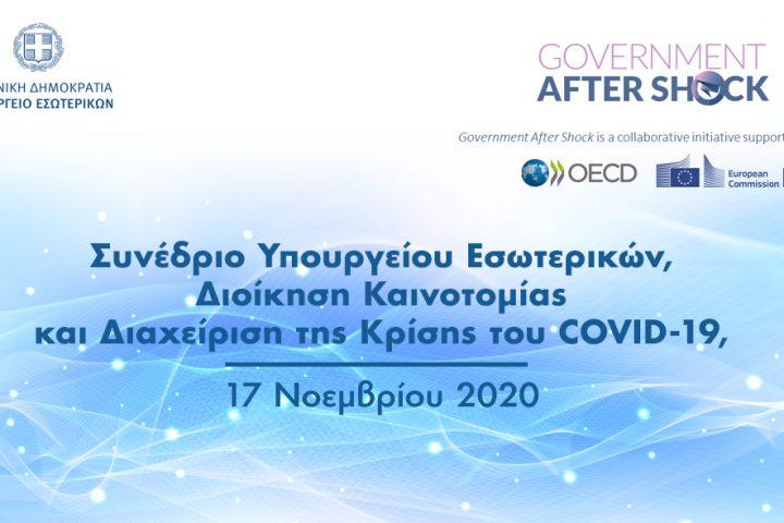Συμπεράσματα Συνεδρίου Υπ. Εσωτερικών </br>«Διοίκηση Καινοτομίας και Διαχείριση της κρίσης COVID-19»