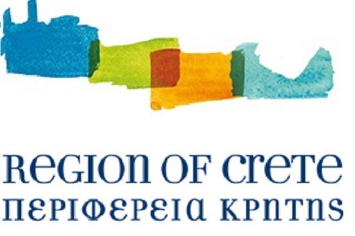 Δημιουργία Υποδομής Γεωχωρικών Πληροφοριών Περιφέρειας Κρήτης