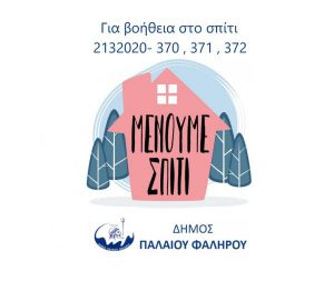 Stay at Home- Help at Home by Paleo Faliro Municipality
