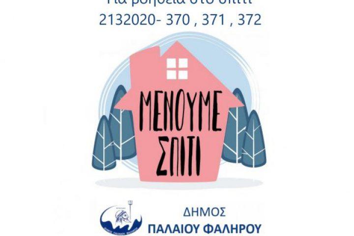 Μένουμε σπίτι – Βοήθεια στο σπίτι Δήμου Παλαιού Φαλήρου
