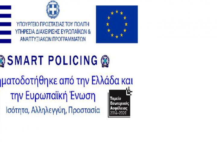 Smart policing