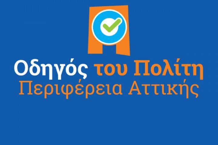 Διαδικτυακός Οδηγός του Πολίτη, Ψηφιακές Υπηρεσίες και mobile εφαρμογη