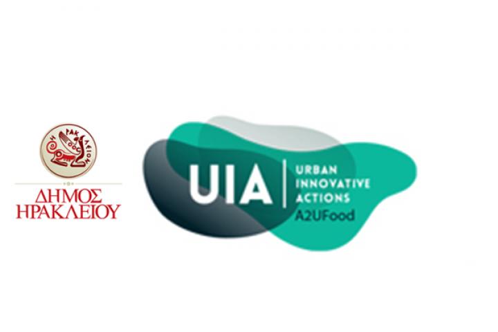 A2UFood – Αποτρέψιμα και μη αποτρέψιμα απόβλητα τροφίμων: Μια ολιστική προσέγγιση διαχείρισης για αστικά περιβάλλοντα